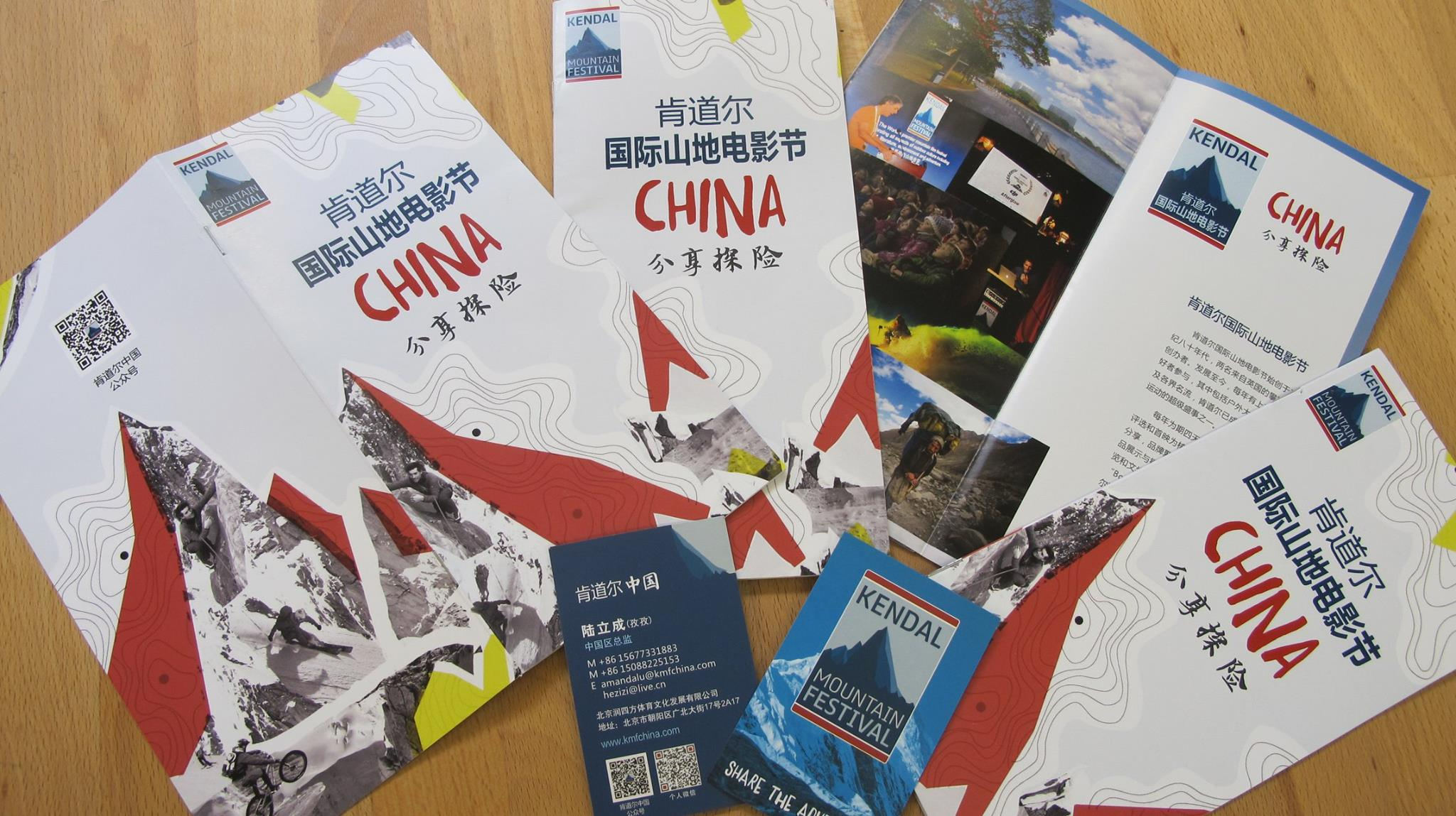 Kendal Mountain Festival World Tour China Leaflets